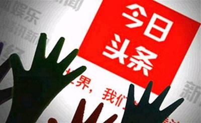 今日头条的模式在中国互联网备受追捧